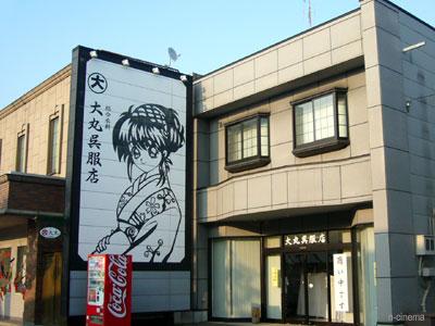Yuzawa04