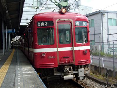 Keikyu1000