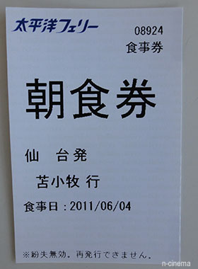 Kitakami02