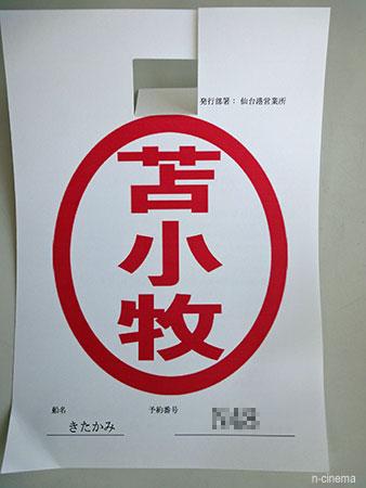 Kitakami03