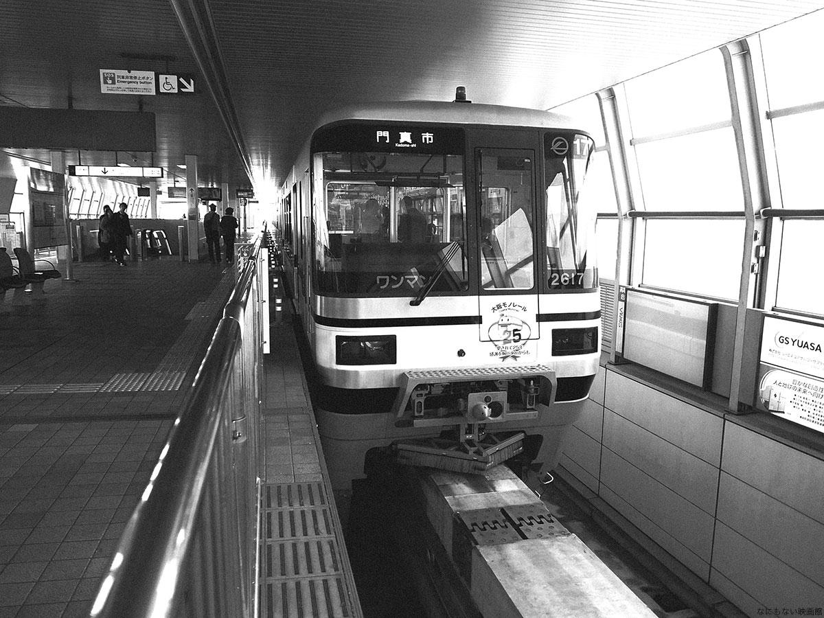 大阪モノレール。門真市行き