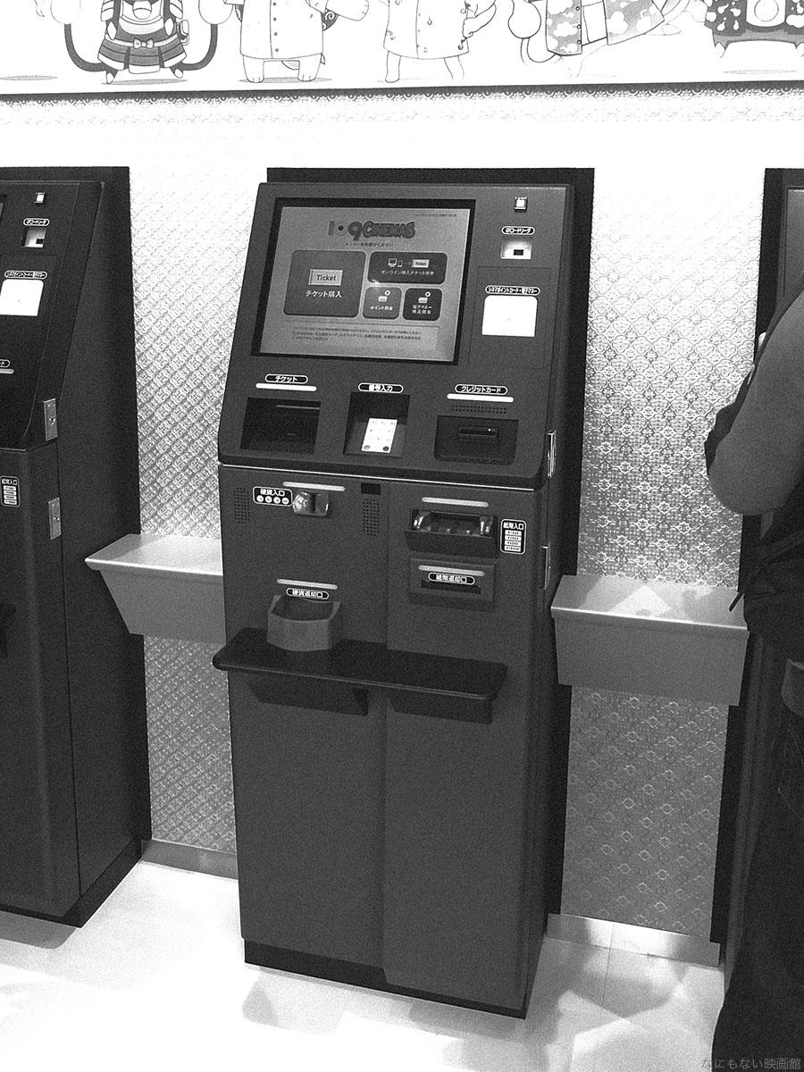 109シネマズ大阪エキスポシティ自動券売機