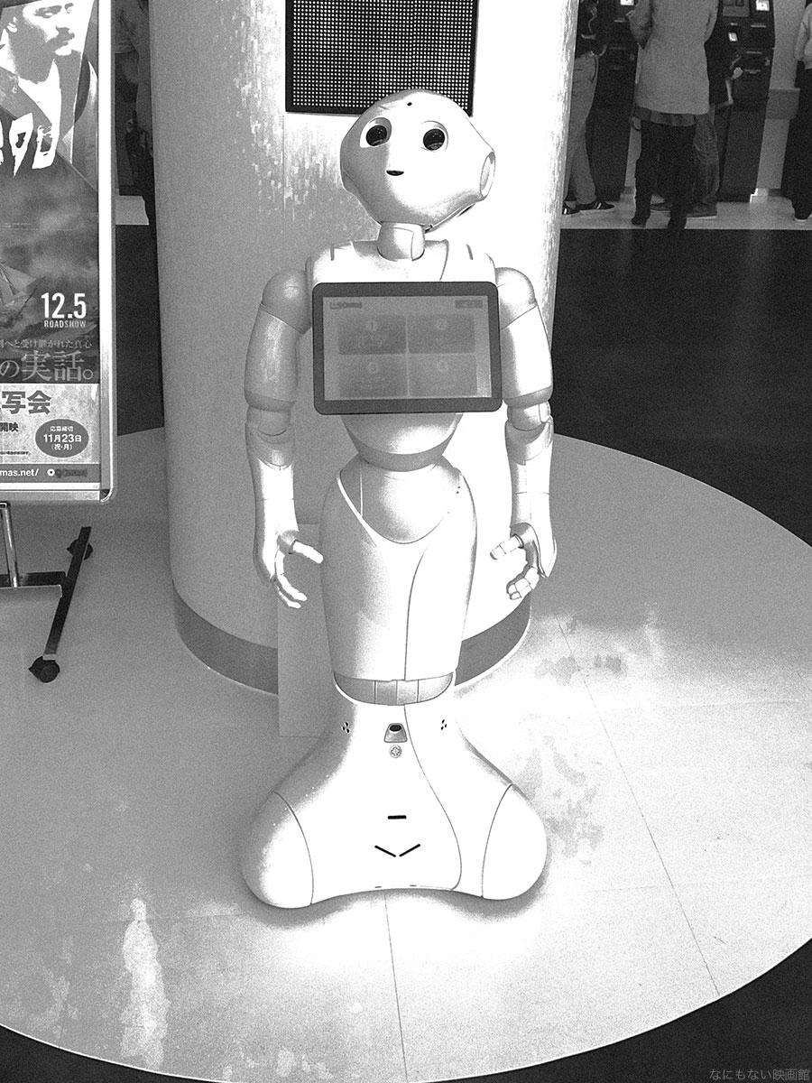 ロボットPepper