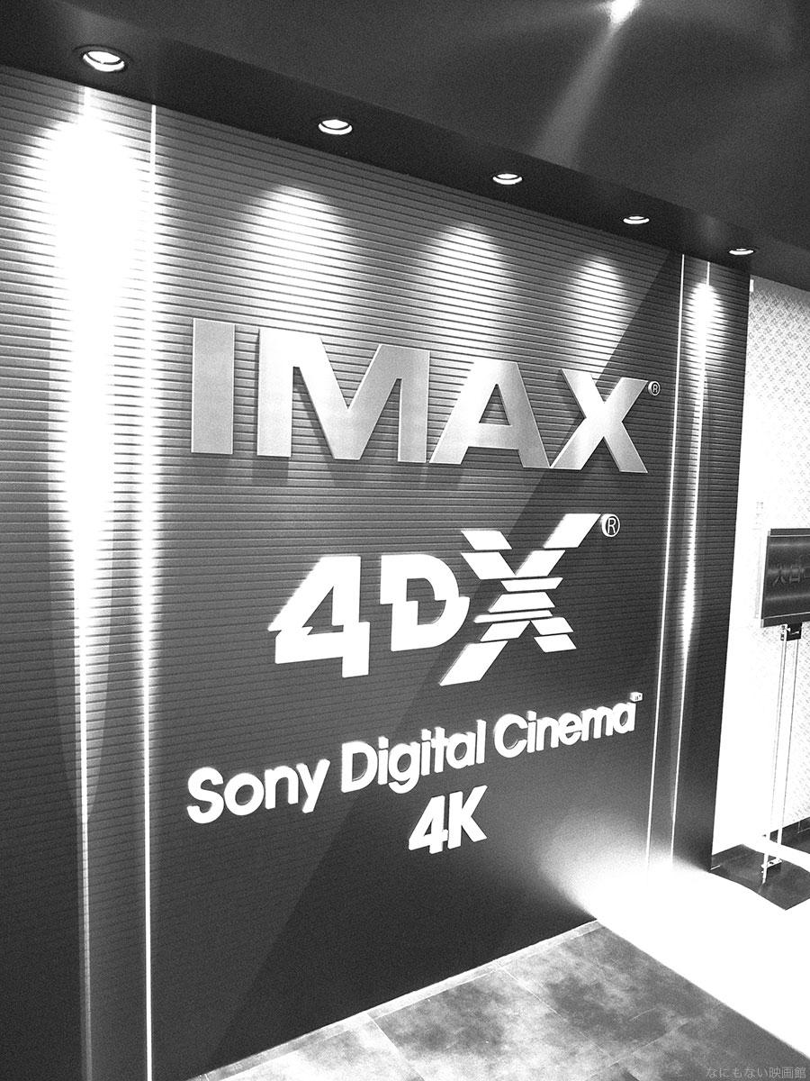 IMAX 4DX ソニーデジタルシネマ4K