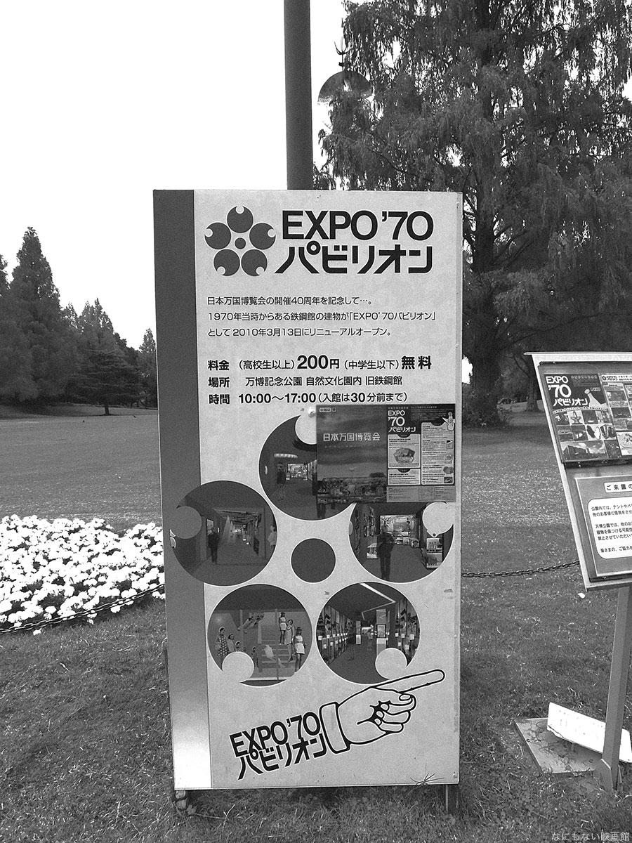 EXPO70パビリオンの看板
