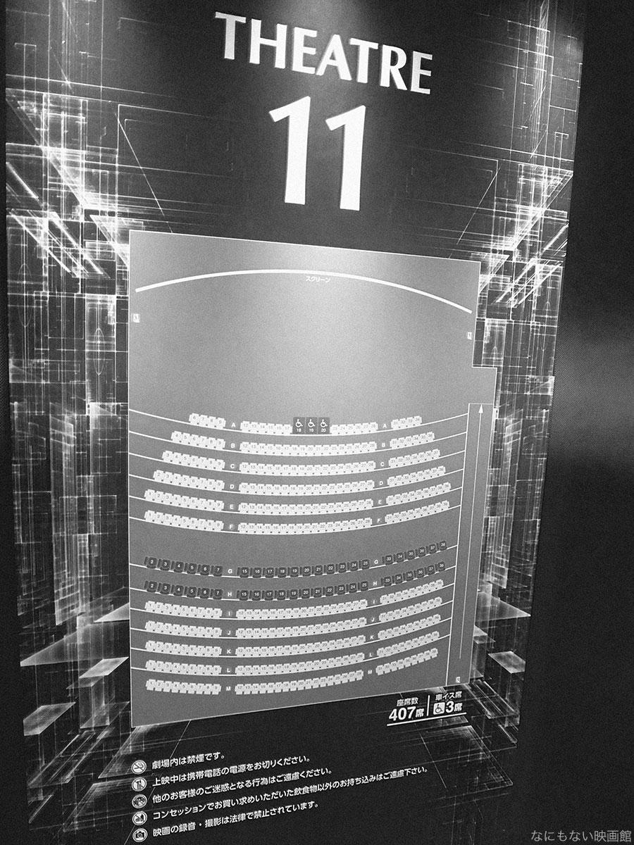 IMAX WITH LASER 座席表