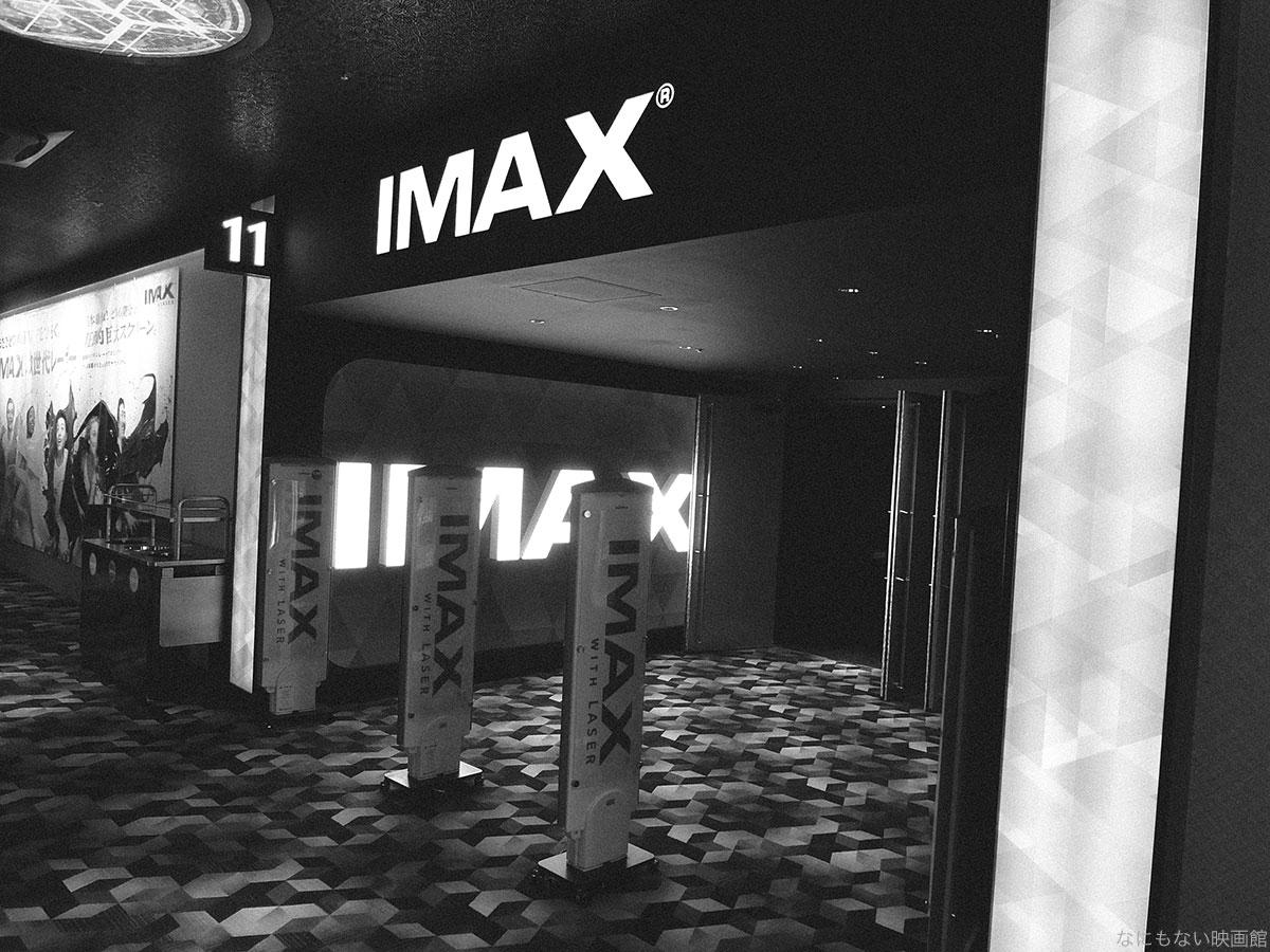 IMAX次世代レーザー入口